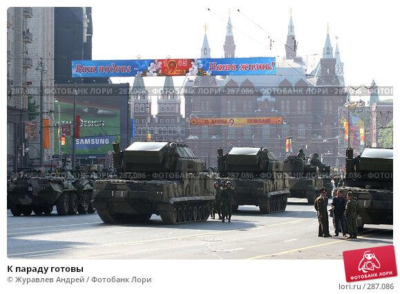 К параду готовы, эксклюзивное фото № 287086, снято 5 мая 2008 г. (c) Журавлев Андрей / Фотобанк Лори