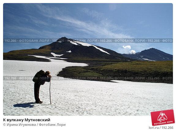 К вулкану Мутновский, фото № 192266, снято 10 октября 2006 г. (c) Ирина Игумнова / Фотобанк Лори