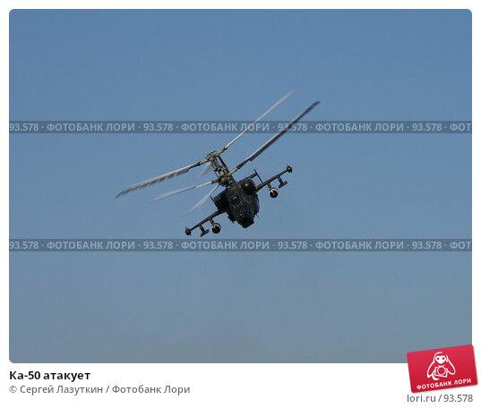 Ка-50 атакует, фото № 93578, снято 11 августа 2007 г. (c) Сергей Лазуткин / Фотобанк Лори