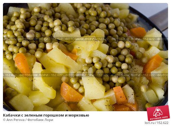 Купить «Кабачки с зеленым горошком и морковью», фото № 152622, снято 7 декабря 2007 г. (c) Ann Perova / Фотобанк Лори