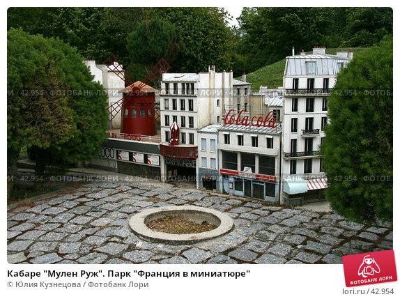 """Кабаре """"Мулен Руж"""". Парк """"Франция в миниатюре"""", фото № 42954, снято 11 мая 2007 г. (c) Юлия Кузнецова / Фотобанк Лори"""