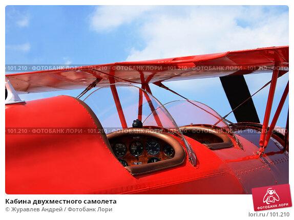 Кабина двухместного самолета, эксклюзивное фото № 101210, снято 25 августа 2007 г. (c) Журавлев Андрей / Фотобанк Лори