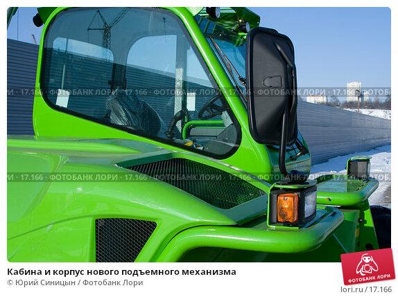 Купить «Кабина и корпус нового подъемного механизма», фото № 17166, снято 8 февраля 2007 г. (c) Юрий Синицын / Фотобанк Лори