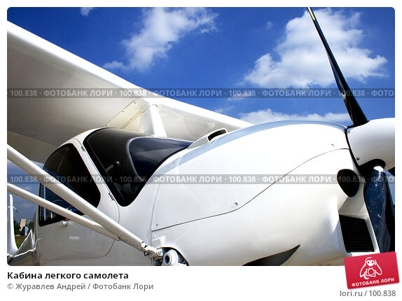 Купить «Кабина легкого самолета», эксклюзивное фото № 100838, снято 25 августа 2007 г. (c) Журавлев Андрей / Фотобанк Лори
