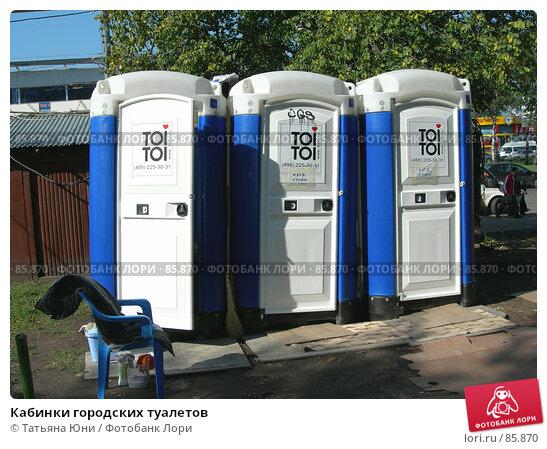 Кабинки городских туалетов, эксклюзивное фото № 85870, снято 19 сентября 2007 г. (c) Татьяна Юни / Фотобанк Лори