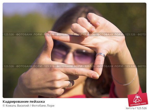 Кадрирование пейзажа, фото № 123526, снято 22 августа 2017 г. (c) Коваль Василий / Фотобанк Лори