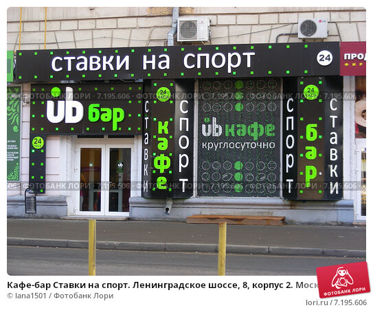 ставки на спорт москва бар