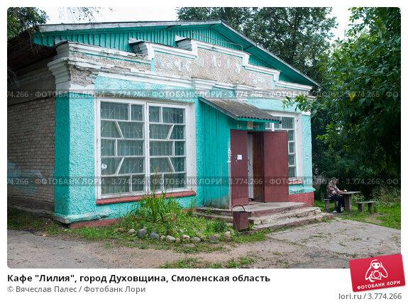 Фото кафе в духовщине смоленской области