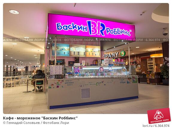 """Кафе - мороженое """"Баскин Роббинс"""" (2013 год). Редакционное фото, фотограф Геннадий Соловьев / Фотобанк Лори"""