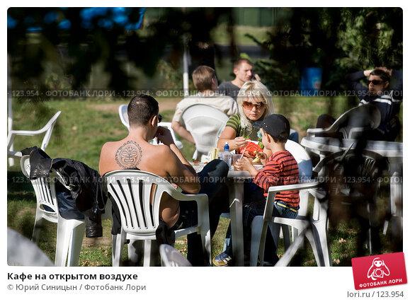 Кафе на открытом воздухе, фото № 123954, снято 22 сентября 2007 г. (c) Юрий Синицын / Фотобанк Лори