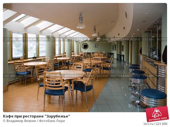"Кафе при ресторане ""Зарубежье"", фото № 221606, снято 9 июня 2006 г. (c) Владимир Воякин / Фотобанк Лори"