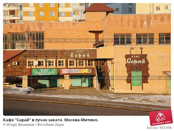 """Купить «Кафе """"Сарай"""" в лучах заката. Москва-Митино.», фото № 167910, снято 6 января 2008 г. (c) Игорь Веснинов / Фотобанк Лори"""