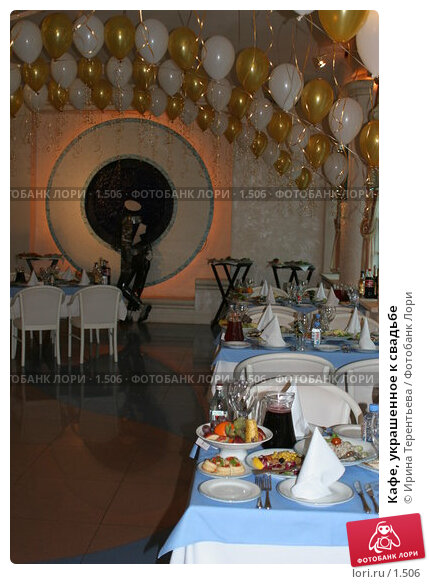 Кафе, украшенное к свадьбе, эксклюзивное фото № 1506, снято 8 октября 2005 г. (c) Ирина Терентьева / Фотобанк Лори
