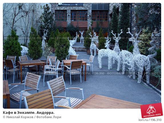 Кафе в Энкампе. Андорра., фото № 196310, снято 1 января 2007 г. (c) Николай Коржов / Фотобанк Лори