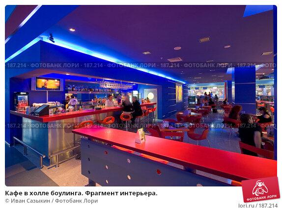 Кафе в холле боулинга. Фрагмент интерьера., фото № 187214, снято 2 марта 2006 г. (c) Иван Сазыкин / Фотобанк Лори