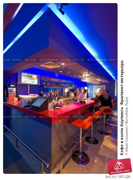 Кафе в холле боулинга. Фрагмент интерьера., фото № 187226, снято 2 марта 2006 г. (c) Иван Сазыкин / Фотобанк Лори