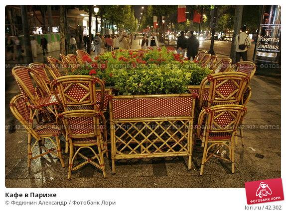 Кафе в Париже, фото № 42302, снято 5 мая 2007 г. (c) Федюнин Александр / Фотобанк Лори