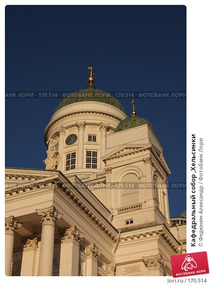 Купить «Кафедральный собор ,Хельсинки», фото № 170514, снято 5 января 2008 г. (c) Федюнин Александр / Фотобанк Лори