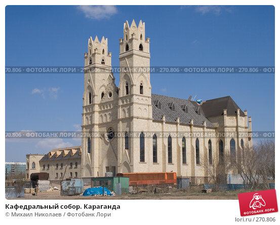 Купить «Кафедральный собор. Караганда», фото № 270806, снято 2 мая 2008 г. (c) Михаил Николаев / Фотобанк Лори