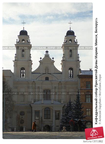 Кафедральный собор Пресвятой Девы Марии. Минск, Беларусь, фото № 311882, снято 5 ноября 2006 г. (c) Алексей Зарубин / Фотобанк Лори