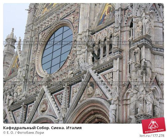 Купить «Кафедральный Собор. Сиена. Италия», фото № 177278, снято 9 января 2008 г. (c) Екатерина Овсянникова / Фотобанк Лори