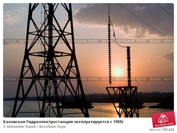 Купить «Каховская Гидроэлектростанция эксплуатируется с 1955г», фото № 185842, снято 27 апреля 2018 г. (c) Aleksander Kaasik / Фотобанк Лори