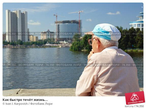 Как быстро течёт жизнь..., эксклюзивное фото № 74350, снято 18 августа 2007 г. (c) Ivan I. Karpovich / Фотобанк Лори