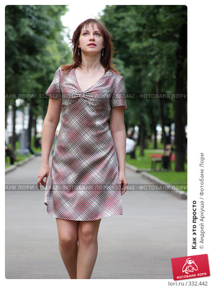 Как это просто, фото № 332442, снято 19 июня 2008 г. (c) Андрей Аркуша / Фотобанк Лори