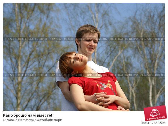 Как хорошо нам вместе!, эксклюзивное фото № 332506, снято 12 апреля 2008 г. (c) Natalia Nemtseva / Фотобанк Лори
