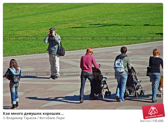 Как много девушек хороших..., фото № 135690, снято 21 сентября 2007 г. (c) Владимир Тарасов / Фотобанк Лори