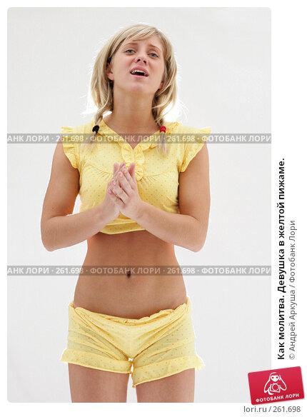 Как молитва. Девушка в желтой пижаме., фото № 261698, снято 2 марта 2008 г. (c) Андрей Аркуша / Фотобанк Лори