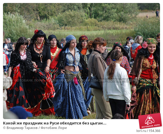 Какой же праздник на Руси обходится без цыган..., фото № 154366, снято 2 сентября 2007 г. (c) Владимир Тарасов / Фотобанк Лори