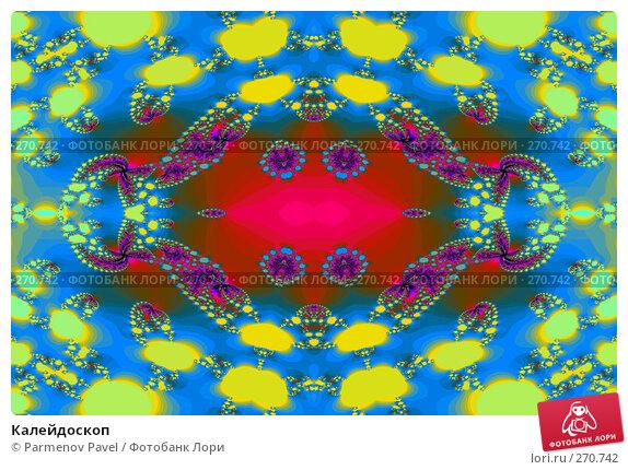 Купить «Калейдоскоп», иллюстрация № 270742 (c) Parmenov Pavel / Фотобанк Лори