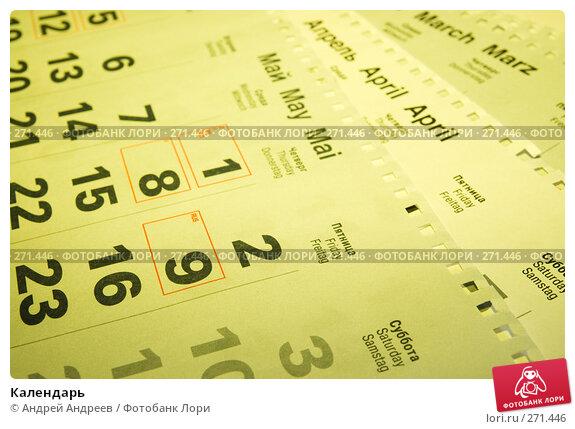 Календарь, фото № 271446, снято 4 мая 2008 г. (c) Андрей Андреев / Фотобанк Лори