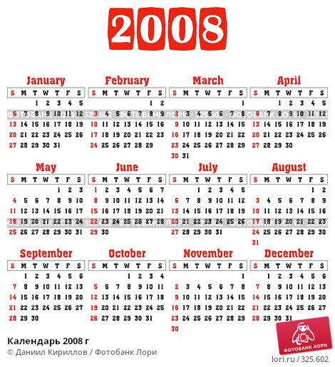Календарь 2008 г, иллюстрация № 325602 (c) Даниил Кириллов / Фотобанк Лори