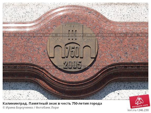 Калининград. Памятный знак в честь 750-летия города, фото № 246230, снято 15 апреля 2007 г. (c) Ирина Борсученко / Фотобанк Лори