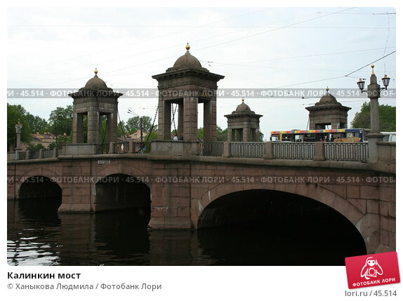 Калинкин мост, фото № 45514, снято 22 мая 2007 г. (c) Ханыкова Людмила / Фотобанк Лори