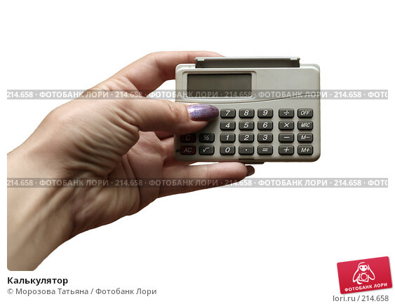 Калькулятор, фото № 214658, снято 3 декабря 2006 г. (c) Морозова Татьяна / Фотобанк Лори
