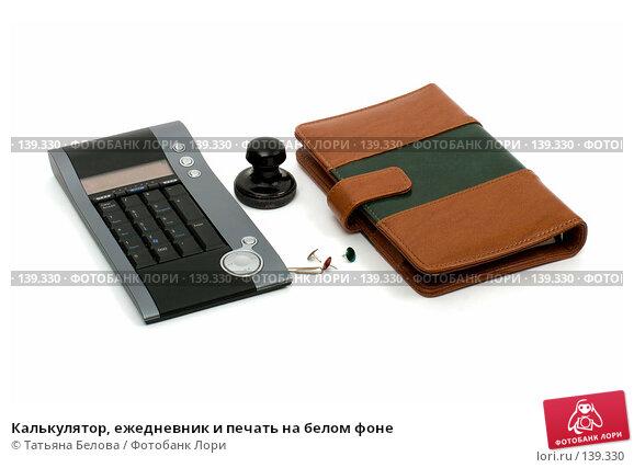 Калькулятор, ежедневник и печать на белом фоне, фото № 139330, снято 2 декабря 2007 г. (c) Татьяна Белова / Фотобанк Лори