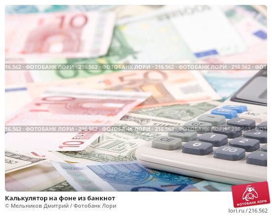 Калькулятор на фоне из банкнот, фото № 216562, снято 23 февраля 2008 г. (c) Мельников Дмитрий / Фотобанк Лори