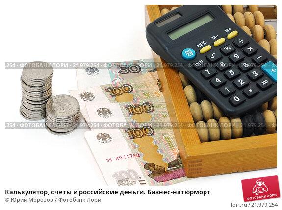 Калькулятор, счеты и российские деньги. Бизнес-натюрморт, эксклюзивное фото № 21979254, снято 20 февраля 2016 г. (c) Юрий Морозов / Фотобанк Лори