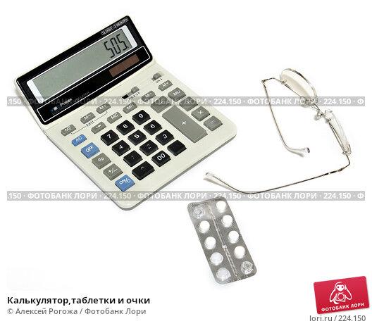 Калькулятор,таблетки и очки, фото № 224150, снято 16 марта 2008 г. (c) Алексей Рогожа / Фотобанк Лори