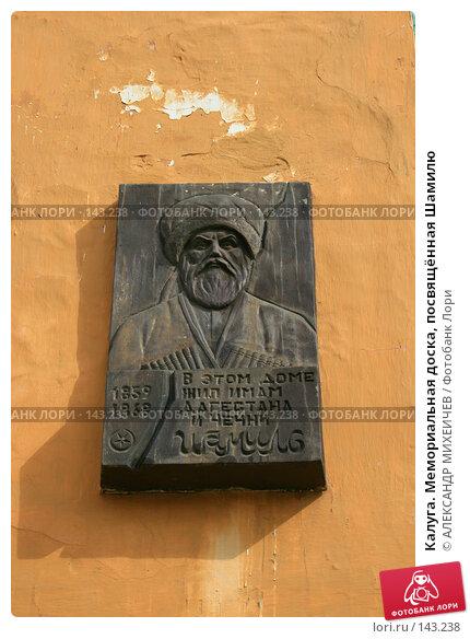 Купить «Калуга. Мемориальная доска, посвящённая Шамилю», фото № 143238, снято 28 июля 2007 г. (c) АЛЕКСАНДР МИХЕИЧЕВ / Фотобанк Лори