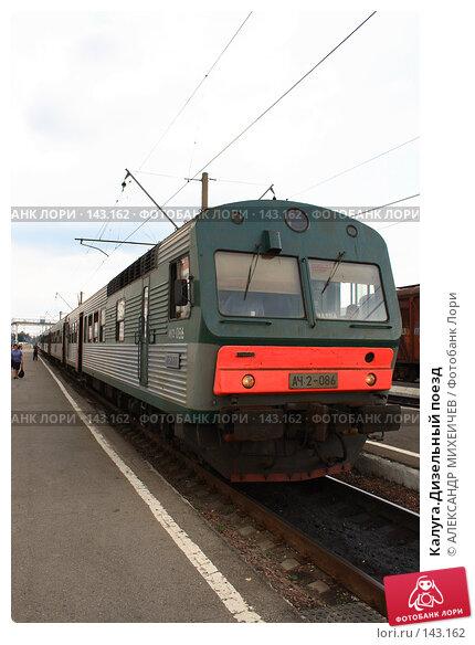 Калуга.Дизельный поезд, фото № 143162, снято 28 июля 2007 г. (c) АЛЕКСАНДР МИХЕИЧЕВ / Фотобанк Лори
