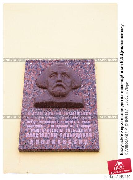 Калуга.Мемориальная доска,посвящённая К.Э.Циолковскому, фото № 143170, снято 28 июля 2007 г. (c) АЛЕКСАНДР МИХЕИЧЕВ / Фотобанк Лори