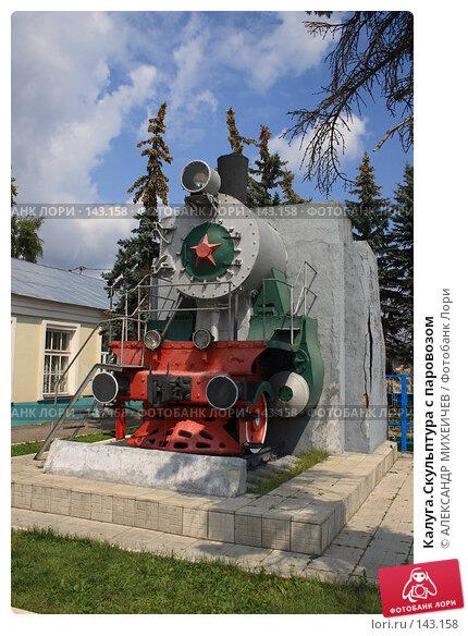 Калуга.Скульптура с паровозом, фото № 143158, снято 28 июля 2007 г. (c) АЛЕКСАНДР МИХЕИЧЕВ / Фотобанк Лори