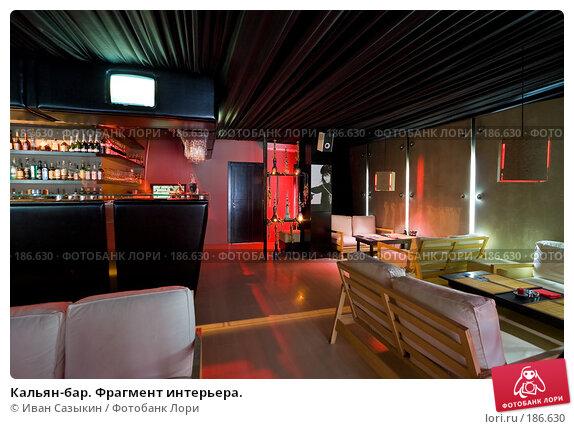 Купить «Кальян-бар. Фрагмент интерьера.», фото № 186630, снято 2 февраля 2006 г. (c) Иван Сазыкин / Фотобанк Лори