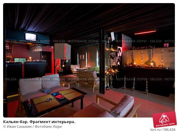 Купить «Кальян-бар. Фрагмент интерьера.», фото № 186634, снято 2 февраля 2006 г. (c) Иван Сазыкин / Фотобанк Лори