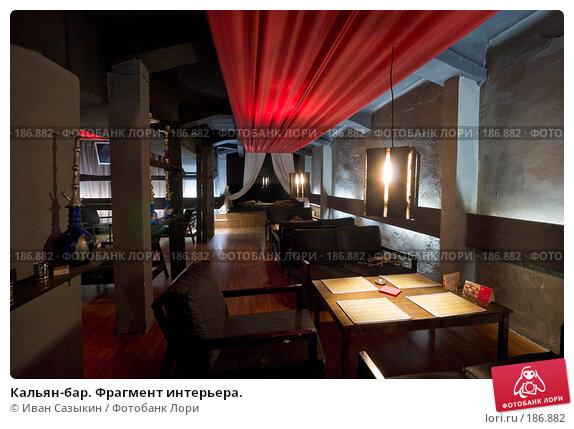 Кальян-бар. Фрагмент интерьера., фото № 186882, снято 23 февраля 2006 г. (c) Иван Сазыкин / Фотобанк Лори