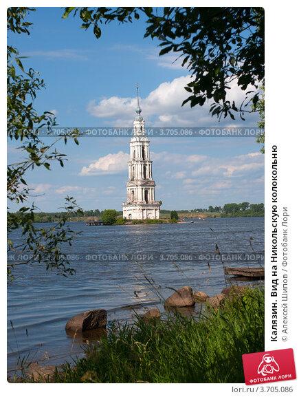 Купить «Калязин. Вид на Никольскую колокольню», фото № 3705086, снято 7 июля 2012 г. (c) Алексей Шипов / Фотобанк Лори